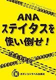 ANAステイタスを使い倒せ!: VIP Travel Formula (ガチンコトラベル出版社)