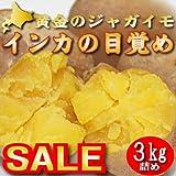 黄金のジャガイモ 北海道産 インカのめざめ 3kg