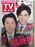 週刊TVガイド(静岡版) 2016年6月10日号