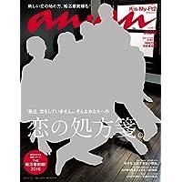 anan (アンアン) 2016/12/7[恋の処方箋]