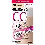フェルム スキンケアCCミルク UV01 明るい肌色