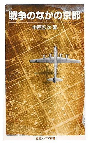 戦争のなかの京都 (岩波ジュニア新書)の詳細を見る