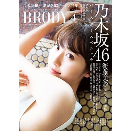 BRODY (ブロディ) 2017年4月号