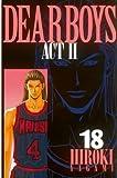 DEAR BOYS ACT II(18) (月刊少年マガジンコミックス)