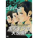 Back Street Girls ゴクドルズ ラストソング編! (講談社プラチナコミックス)