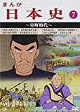 まんが日本史(7)~室町時代~[DVD]