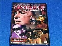 X線の目を持つ男 [DVD]