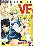 VF 5―アウトサイダーヒストリー (ジェッツコミックス)