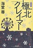 新装版 極北クレイマー (朝日文庫)