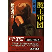 魔王軍団―妖人篇 (徳間文庫)