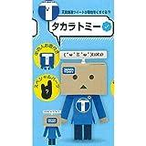 企業Twitter × ダンボー 中の人コレクション [1.タカラトミー](単品)