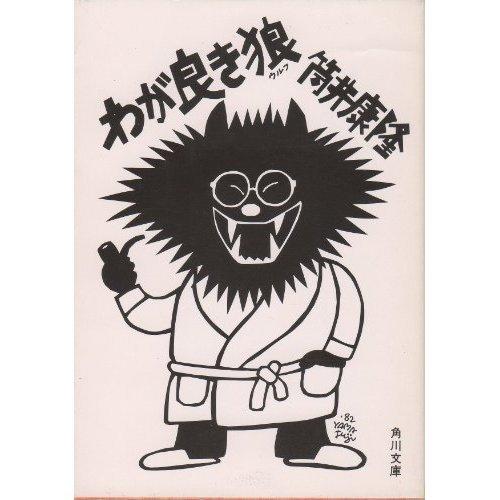 わが良き狼(ウルフ) (角川文庫 緑 305-4)の詳細を見る