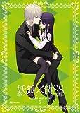 妖狐×僕SS 7(通常版)[DVD]