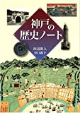 神戸の歴史ノート