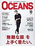 OCEANS(オーシャンズ) 2016年 10 月号 [雑誌]