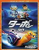 ターボ 3枚組3D・2Dブルーレイ&DVD〔初回生産限定〕[Blu-ray/ブルーレイ]