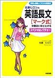 佐藤ヒロシの英語長文〈マーク式〉が面白いほどとけるスペシャルレクチャー