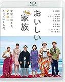 おいしい家族[Blu-ray/ブルーレイ]