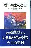 若い兵士のとき (岩波少年文庫 (3136))
