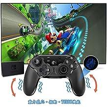 DVO Nintendo Switch コントローラー ゲームバンド 重力感応 ・振動・連射機能搭載 / 日本取扱説明書付き
