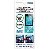 アスデック SONY ウォークマン Sシリーズ NW-S10/NW-S10Kシリーズ フィルム (2枚入)[NW-S13 NW-S14 NW-S15 NW-S13K NW-S14K NW-S15K]【AR液晶保護フィルム2】・高光沢・反射抑制・気泡消失・帯電防止・日本製 (AR-SW23) (光沢フィルム)