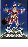 映画パンフレット 「ナショナル・ランプーン-クリスマス・バケーション-」 主演 チェビー・チェイス