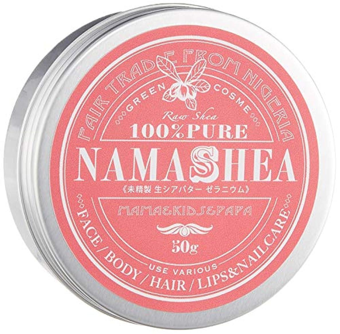 領事館質素な遠足ナマシア 未精製シアバター ゼラニウムの香り