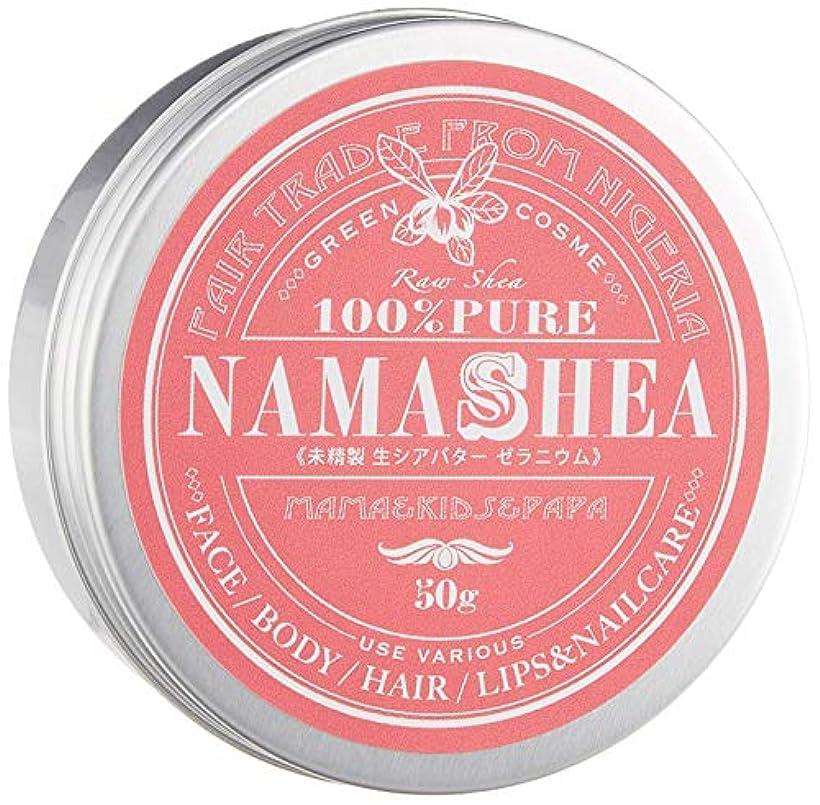 利得アウトドア震えナマシア 未精製シアバター ゼラニウムの香り