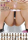 日常的女子トイレの風景3 趣向倶楽部プラス/妄想族 [DVD]