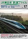 JR東日本鉄道ファイルVol.17