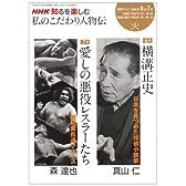 私のこだわり人物伝 2008年6ー7月 (NHK知るを楽しむ/火)