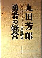 丸田芳郎 勇者の経営
