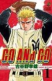 GO ANd GO 1 (少年チャンピオン・コミックス)