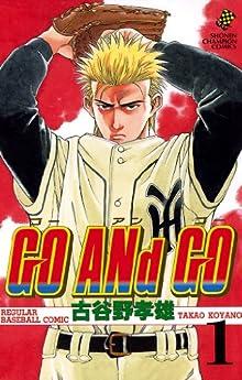 [古谷野孝雄] GO ANd GO 第01巻