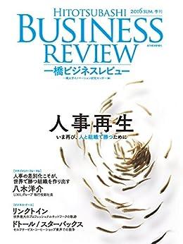 [一橋大学イノベーション研究センター]の一橋ビジネスレビュー 2016 Summer(64巻1号) [雑誌]