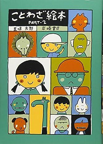 ことわざ絵本 PART‐2