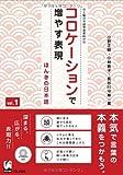 コロケーションで増やす表現 - ほんきの日本語