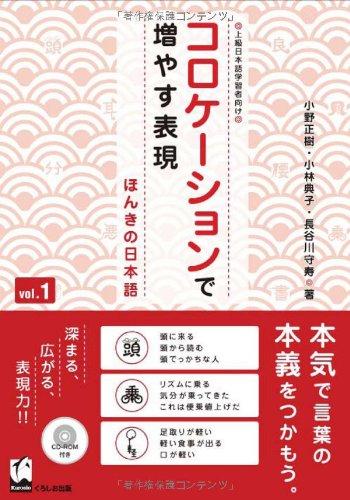 コロケーションで増やす表現 - ほんきの日本語の詳細を見る