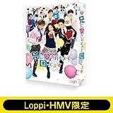 【Loppi・HMV限定兄こまふせんセット】映画『兄に愛されすぎて困ってます』Blu-ray
