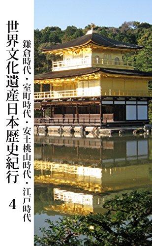 世界文化遺産日本歴史紀行4: 鎌倉時代・室町時代・安土桃山時代・江戸時代
