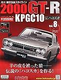 週刊NISSANスカイライン2000GT-R KPGC10(8) 2015年 7/29 号 [雑誌]