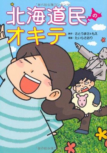 北海道民のオキテの詳細を見る