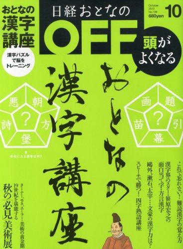 日経おとなの OFF (オフ) 2013年 10月号 [雑誌]の詳細を見る