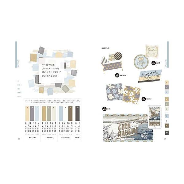 かわいい色の本 デザインと言葉の配色ブックの紹介画像8