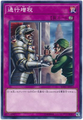 遊戯王/第10期/06弾/SOFU-JP077 通行増税