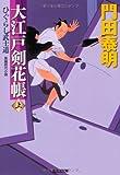 大江戸剣花帳〈上〉ひぐらし武士道 (光文社時代小説文庫)