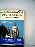メグレと老外交官の死 (1980年) (メグレ警視シリーズ) -