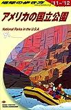 B13 地球の歩き方 アメリカの国立公園 2011~2012 (ガイドブック)