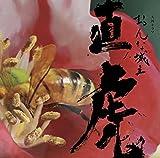 NHK大河ドラマ「おんな城主 直虎」 音楽虎の巻 サントラ