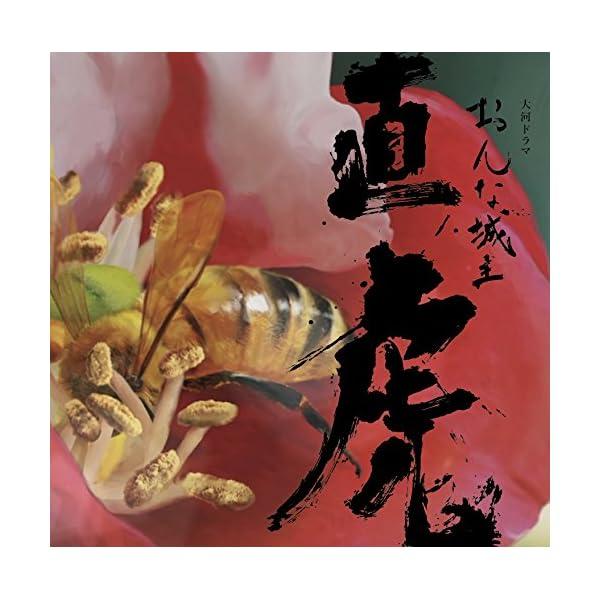 NHK大河ドラマ「おんな城主 直虎」 音楽虎の巻...の商品画像